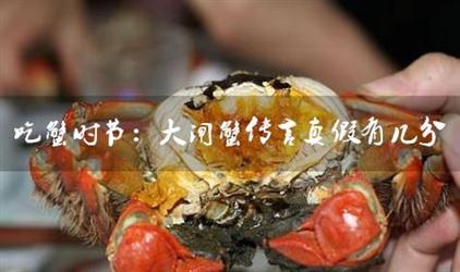 吃蟹时节:大闸蟹传言真假有几分