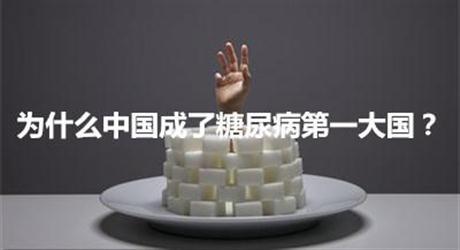 为什么中国成了糖尿病第一大国?