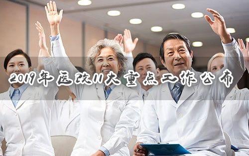 2019年医改11大重点工作公布!