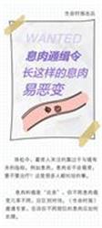"""【一张息肉通缉令】这种""""长相""""的息肉最易恶变"""