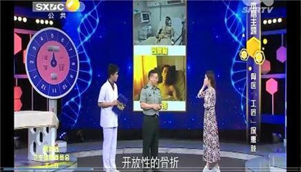 骨医[工匠]保患肢 2019-8-20
