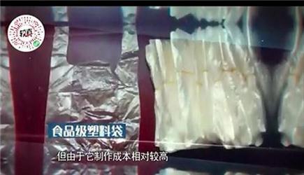 刚出锅食物烧化塑料袋产生塑化剂 我们还能放心吃吗?