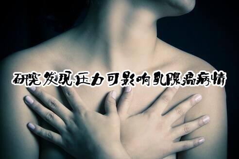 研究发现:压力可影响乳腺癌病情