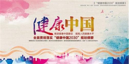 健康中国15项行动,绘就全民健康美好蓝图