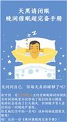 你为什么会失眠?——中国5.25亿人口睡眠不合格