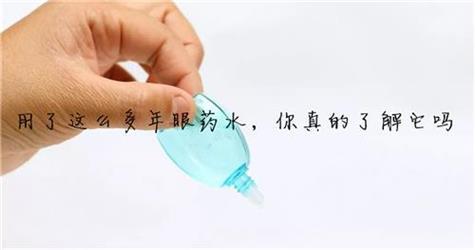 用了这么多年眼药水,你真的了解它吗