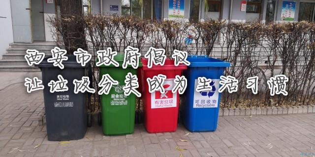 西安市政府倡议 让垃圾分类成为生活习惯