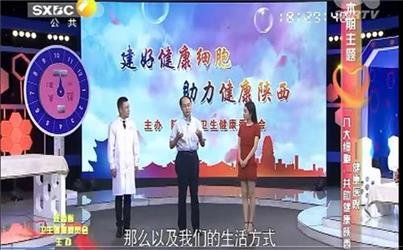 八大细胞 共助健康陕西—健康医院 2019-10-7