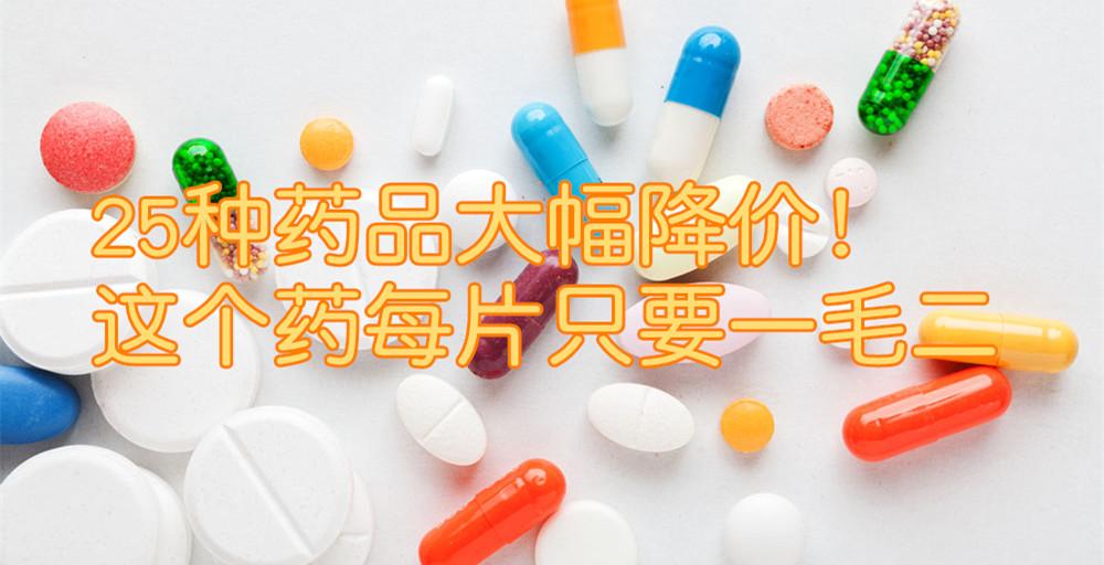 25种药品大幅降价!这个药每片只要一毛二