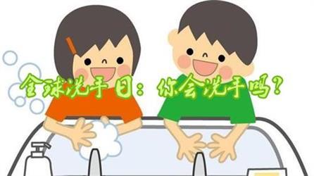 全球洗手日|一个直击灵魂的问题:你会洗手吗?