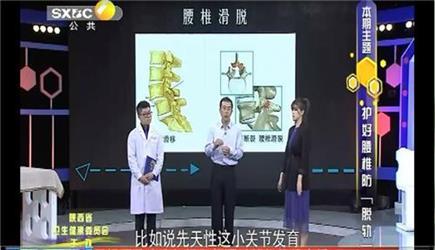 护好腰椎防[脱轨] 2019-10-21