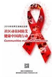 社区动员同防艾,健康中国我行动!2019年世界艾滋病日主题海报发布