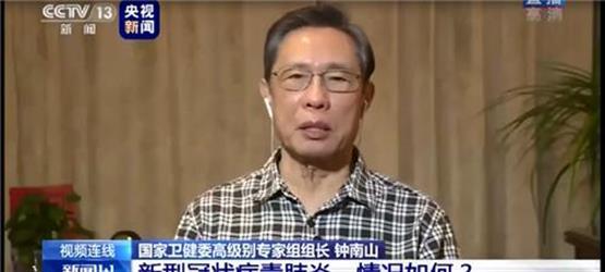 钟南山肯定新型冠状病毒肺炎人传人