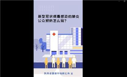 新型冠状病毒感染的肺炎公众预防怎么做?