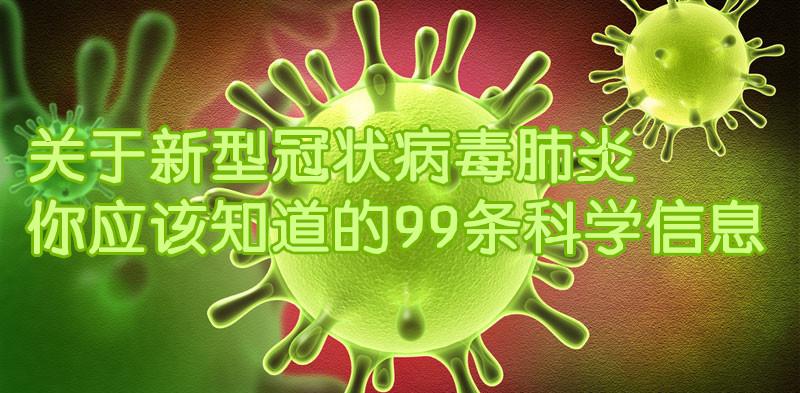 扩散!关于新型冠状病毒肺炎,你应该知道的99条科学信息