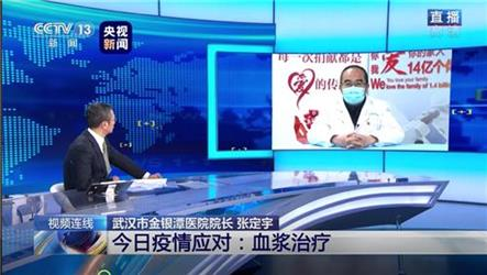 血浆治疗效果如何?是否有风险?金银潭医院院长张定宇回应