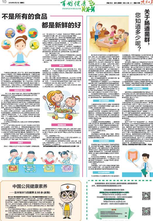 中国公民健康素养水平——基本知识与技能释义66 条(新版)