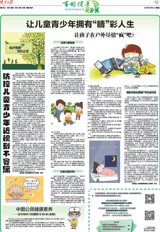 中国公民健康素养 ——基本知识与技能释义66 条(新版)